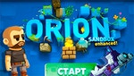 Orion Sandbox 2